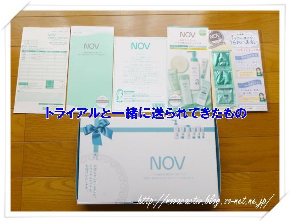 NOV ニキビケア くちこみ.JPG